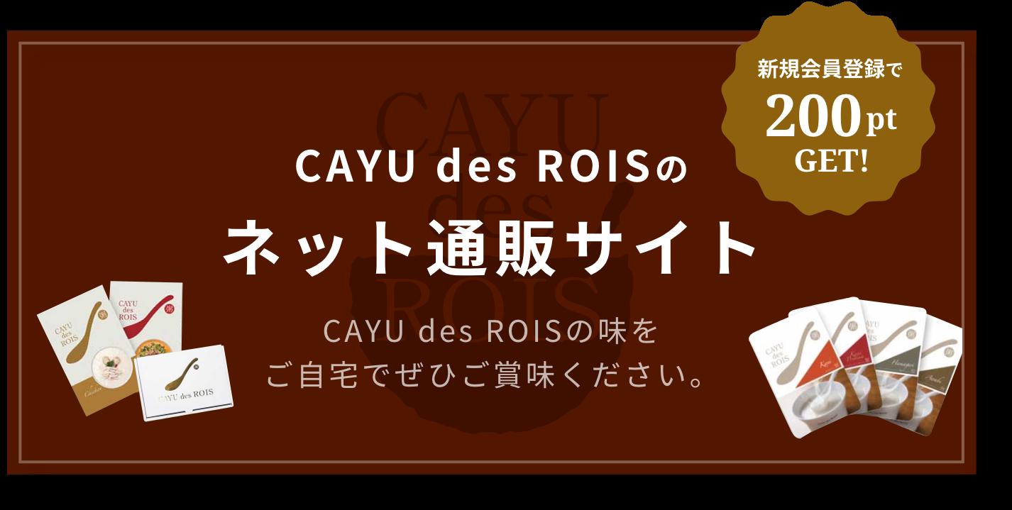 CAYU des RIUSのネット通販サイト